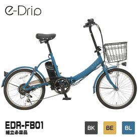 【土曜日曜も休まず発送】 自転車 組立必需品 電動アシスト自転車 折りたたみ自転車 E-Drip イードリップ EDR-FB01 電動自転車 電動折りたたみ 6段変速 20インチ スチールフレーム