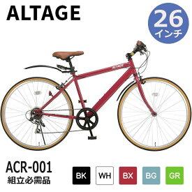 【土曜日曜も休まず発送】 自転車 クロスバイク 組立必要品 26インチ 6段変速 ALTAGE アルテージ ACR-001 マットブラック ホワイト ボルドー グリーン ブルーグレー