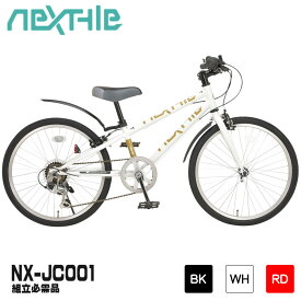 【土曜日曜も休まず発送】 自転車 22インチ シマノ製6段変速 ジュニアクロスバイク 組立必要品 NEXTYLE ネクスタイル NX-JC001 ブラック ホワイト レッド クロスバイク ジュニア用