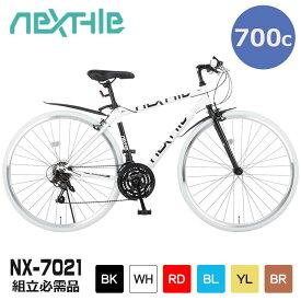 【土曜日曜も休まず発送】 自転車 クロスバイク 組立必要品 700×28C 27インチ相当 シマノ製21段変速 NEXTYLE ネクスタイル NX-7021 ブラック ホワイト レッド スカイブルー イエロー ブラウン