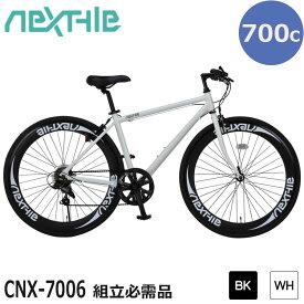 【土曜日曜も休まず発送】 自転車 クロスバイク 組立必要品 700×28C 27インチ相当 シマノ製外装7段変速 NEXTYLE ネクスタイル CNX-7006 ブラック ホワイト