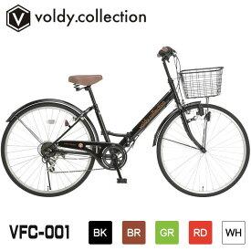 【土曜日曜も休まず発送】 自転車 26インチ 折りたたみ自転車 シティサイクル 組立必需品 voldy.collection ヴォルディコレクション 折りたたみシティサイクル VFC-001 ブラック ブラウン グリーン レッド ホワイト