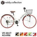 【土曜日曜も休まず発送】 自転車 26インチ 折りたたみ自転車 シティサイクル 組み立て必要品 voldy.collection ヴォ…