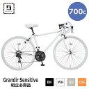 【土曜日曜も休まず発送】 自転車 ロードバイク 組立必要品 700×28C 27インチ相当 シマノ21段変速 Grandir Sensitive…