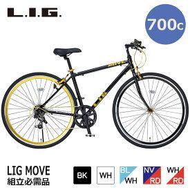 【土曜日曜も休まず発送】 自転車 クロスバイク 組立必要品 700×28C 27インチ相当 シマノ製7段変速 LIG MOVE リグムーヴ ブラック ホワイト ブルー レッド ネイビー