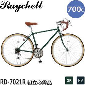 【土曜日曜も休まず発送】 自転車 ロードバイク 21段変速 700C 27インチ相当 組立必要品 Raychell レイチェル RD-7021R スチール グリーン ネイビー