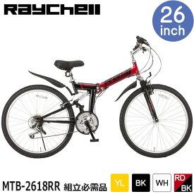 【土曜日曜も休まず発送】 自転車 折りたたみ自転車 マウンテンバイク 組立必要品 18段変速 26インチ Raychellレイチェル MTB-2618RR イエロー ブラック ホワイト レッド
