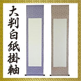 【送料無料】 白紙 掛け軸 2個セット 書道 日本画 水墨画 展示 展覧会 (薄紫色/茶色)