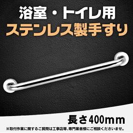 ステンレス 手すり バス トイレ タオル掛け 高齢者 介護 (40cm)
