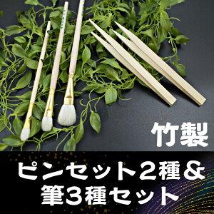 【送料無料】 竹製ピンセット 筆セット 金箔 装飾 静電気防止 作業用具 (竹製ピンセット2本/筆3本)