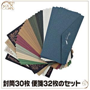 レターセット 手紙 封筒 便箋 大量 まとめ買い (30枚セット)