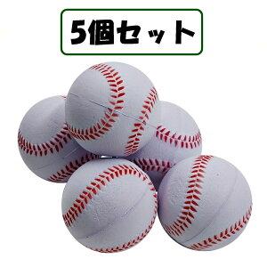 【送料無料】 やわらか ボール 野球ボール 柔らか素材 スポーツ レジャー (5個セット)