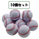 やわらか ボール 野球ボール 柔らか素材 スポーツ レジャー (10個セット)