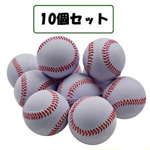 【送料無料】 やわらか ボール 野球ボール 柔らか素材 スポーツ レジャー (10個セット)