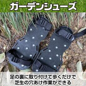 【送料無料】 ガーデンスパイク ガーデンシューズ 芝生穴あけ用 芝生エアレーション 足取り付け (ブラック)