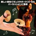 【送料無料】 フィンガーシンバル ミニシンバル ベリーダンス 軽量 楽器 (ゴールド/2ペア)