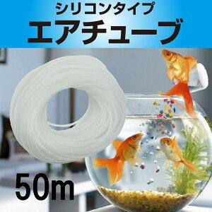 【送料無料】 シリコンチューブ エアチューブ 水槽ポンプ アクアリウム (50m)