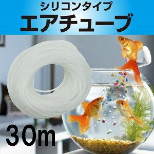 【送料無料】 シリコンチューブ エアチューブ 水槽ポンプ アクアリウム (30m)