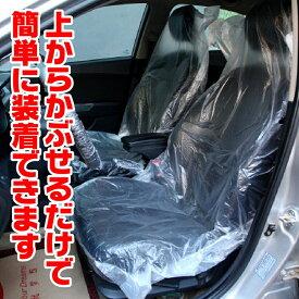 【送料無料】 ビニールカバー シート 車用 使い捨て 簡易 整備作業 汚れ防止 (シートカバー/100枚)