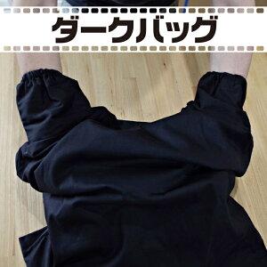 【送料無料】 ダークバッグ チェンジバッグ 携帯 簡易 暗室 袋状 (ブラック/55cm×60cm)