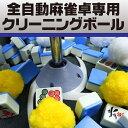 全自動麻雀卓 麻雀牌 洗浄ボール 清掃 クリーニング (12個セット)