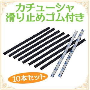 カチューシャ 滑り止めゴム ヘアアクセサリーパーツ ハンドメイド (7mm/10本)