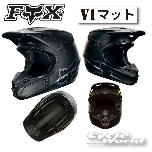☆正規品【FOX】V1 マットブラック HELMET 2017 V1 マットブラック ヘルメット オフロードヘルメット フルフェイス フォックス オフロード モトクロス MX 15310-255【バイク用品】