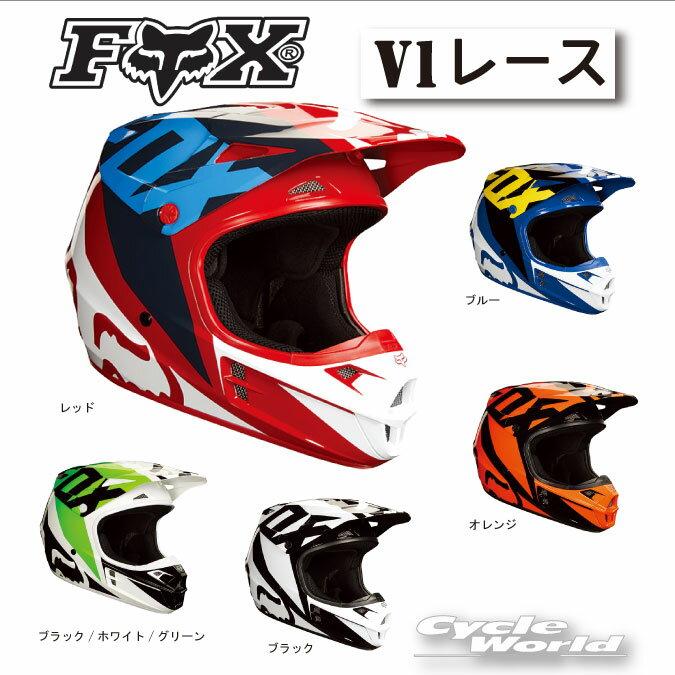 ☆正規品【FOX】V1 レース HELMET 2018 V1 ヘルメット オフロードヘルメット フルフェイス フォックス オフロード モトクロス MX 19531【バイク用品】