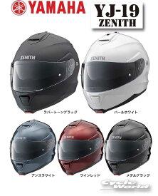 ☆【YAMAHA】YJ-19 ZENITH メガネ対応 システムヘルメット インナーバイザー付 ゼニス ヤマハ やまは ワイズギア Y'SGEAR ツーリング 街乗り サングラス サンバイザー 可動式 フルフェイス かっこいい  90791235【バイク用品】