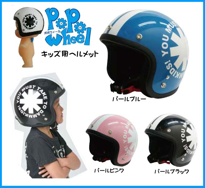 ☆【DAMMTRAX】ジェットヘルメット POPO WHEEL ポポウィール 全3色 ダムトラックス ダムキッズ オートバイ ジュニア キッズ 子供用【バイク用品】