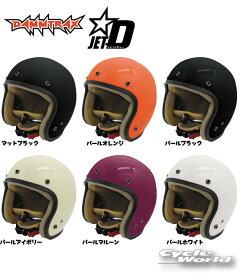 ☆【DAMMTRAX】JET-D ジェットディー Jet Helmet ジェットヘルメット ジェットD おしゃれ オシャレ ダムトラックス 小顔 スマート アメリカン メンズ レディース 【バイク用品】