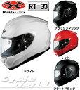 ☆【あす楽対応】【OGK KABUTO】RT-33 フルフェイス ヘルメット ピンロックシート付き 内装フル脱着 オージーケー…