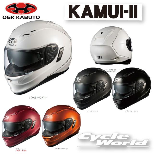 ☆【OGK】KAMUI-2 《ソリッドカラーモデル》 インナーサンシェード付き コラボヘルメット RM1A カムイ2 オージーケーカブト【バイク用品】