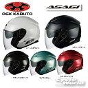 ☆正規品【OGK KABUTO】ASAGI アサギ  オープンフェイス ジェットヘルメット 内装フル脱着 インナーサンシェード…