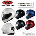 ☆【OGK KABUTO】AEROBLADE-5 エアロブレード5   フルフェイス ヘルメット NEW モデル 軽量 軽い  内装フル脱…