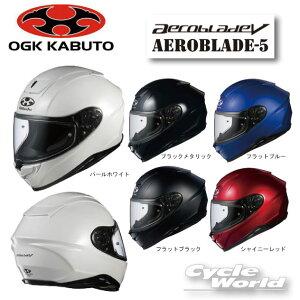 ☆【OGK KABUTO】AEROBLADE-5 エアロブレード5   フルフェイス ヘルメット NEW モデル 軽量 軽い  内装フル脱着 クールマックスインナー COOLMAX オージーケーカブト 2017 AEROBLADE5【バ