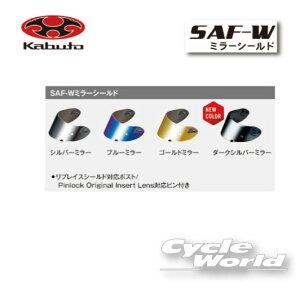☆【OGK】SAF-W シールド《ミラータイプ》 RT-33用  SHIELD RT-33シリーズ オプションパーツ  シールド  オージーケー カブト 【バイク用品】