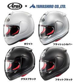 ☆【ARAI×山城】HR innovation オリジナルヘルメット HRイノベーション 山城専売モデル アライ ヤマシロ コラボ 単色 フルフェイス【バイク用品】