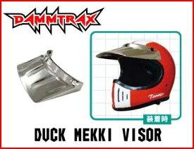 ☆【DAMMTRAX】ダックメッキバイザー ほとんどのジェットヘルメットに装着可能 DUCK MEKKI VISOR 汎用 ダムトラックス 日差し 日除け おしゃれ ヴィンテージ モトクロス【バイク用品】
