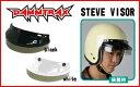 ☆【DAMMTRAX】スティーブバイザー ほとんどのジェットヘルメットに装着可能 STEVE VISOR 汎用 ダムトラックス 日差し…