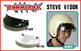 ☆【DAMMTRAX】スティーブバイザー ほとんどのジェットヘルメットに装着可能 STEVE VISOR 汎用 ダムトラックス 日差し 日除け【バイク用品】