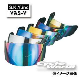 ☆【あす楽対応】【SKY】VAS-V ミラーシールド Arai 全8色 アライ 高撥水性 スクリーン 紫外線99%カット チタンUVシェルター エスケーワイ【バイク用品】