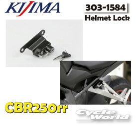 ☆【KIJIMA】ヘルメットロック《303-1584》CBR250RR  取り付け HONDA ホンダ Helmet Lock ニダボ キジマ 【バイク用品】