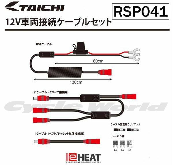 ☆【あす楽対応】【RS TAICHI】RSP041 e-Heat 12V 車両接続 ケーブルセット 《メーカー保証6ヶ月》イーヒート 電熱 防寒 寒さ対策 RSタイチ アールエスタイチ eヒート【バイク用品】