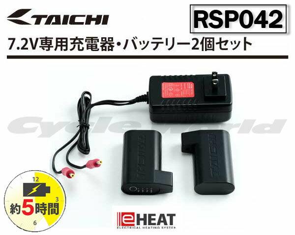 ☆【あす楽対応】【RS TAICHI】RSP042 e-Heat 充電器・バッテリーセット イーヒート 電熱 防寒 寒さ対策 RSタイチ アールエスタイチ eヒート【バイク用品】