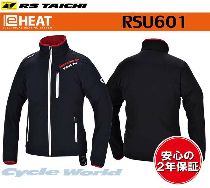 ☆【あす楽対応】【RS TAICHI】RSU601 eヒート インナージャケット (本体のみ) e-HEAT イーヒート 電熱 防寒 寒さ対策 RSタイチ アールエスタイチ【バイク用品】
