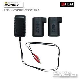 ☆【あす楽対応】【RS TAICHI】RSP057《メーカー1年保証》 e-HEAT 7.2V充電器&バッテリーセットイーヒート 電熱 防寒 寒さ対策 RSタイチ アールエスタイチ eヒート【バイク用品】