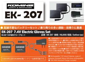 ☆【KOMINE】EK-207 7.4V電熱グローブ用バッテリーセット  バッテリーセット コミネ 防寒 保温 冬用 寒さ対策【バイク用品】