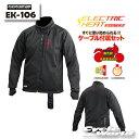 ☆【KOMINE】EK-106 エレクトリックインナージャケット12V 電熱 秋冬 インナー 冬用 防寒  大きいサイズ  コミ…