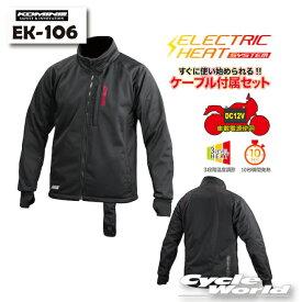 ☆【KOMINE】EK-106 エレクトリックインナージャケット12V 電熱 秋冬 インナー 冬用 防寒  大きいサイズ  コミネ【バイク用品】